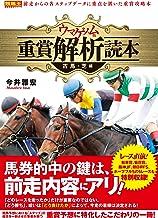 表紙: ウマゲノム版 重賞解析読本 古馬・芝編 | 今井雅宏