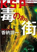 表紙: 毒のある街 K・S・P (徳間文庫)   香納諒一