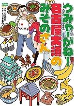 表紙: うみゃーがね!名古屋の大須のみそのさん (アクションコミックス)   くりきまる