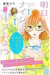 明日、ナイショのキスしよう プチデザ(1) (デザートコミックス) Kindle版