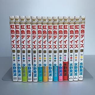 虹色デイズ コミック 1-14巻セット (マーガレットコミックス)