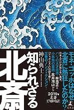 表紙: 知られざる北斎 (幻冬舎単行本) | 神山典士