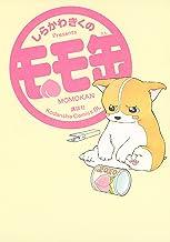 表紙: モモ缶(1) (BE・LOVEコミックス) | しらかわきくの