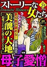 ストーリーな女たち Vol.23 母子愛憎 [雑誌]