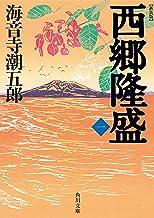 表紙: 新装版 西郷隆盛 一 (角川文庫) | 海音寺 潮五郎