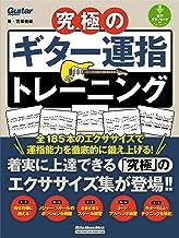 表紙: 究極のギター運指トレーニング   宮脇 俊郎