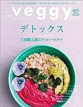 表紙: Veggy (ベジィ) vol.64 2019年6月号 [雑誌] | キラジェンヌ編集部
