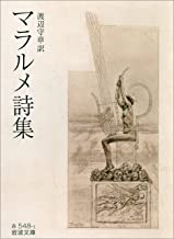 表紙: マラルメ詩集 (岩波文庫) | 渡辺 守章