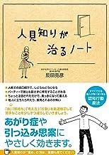 表紙: 人見知りが治るノート   反田 克彦