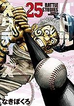 バトルスタディーズ(25) (モーニングコミックス)