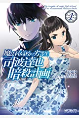 魔法科高校の劣等生 司波達也暗殺計画 1 (MFコミックス アライブシリーズ) Kindle版