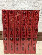 ドラゴン騎士団 文庫版 コミック 全6巻完結セット (新書館ウィングス文庫―Wings comics bunko)