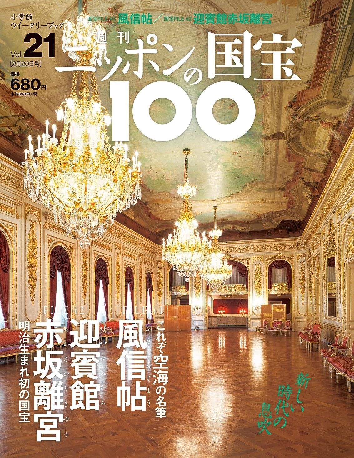 敬の念土曜日好きである週刊ニッポンの国宝100 Vol.21 [雑誌]
