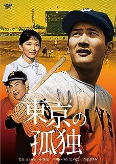 小林旭 デビュー65周年記念 日活DVDシリーズ 東京の孤独 初DVD化 特選10作品(HDリマスター)