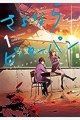 さよならピーターパン(1) (ヤングマガジンコミックス) Kindle版