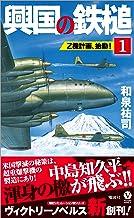 表紙: 興国の鉄槌(1) Z機計画、始動! (ヴィクトリー ノベルス) | 和泉 裕司