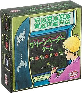 アークライト フリードマン・フリーゼのグリーンベーダーゲーム 完全日本語版 (1-2人用 各レベル25分 10才以上向け) ボードゲーム
