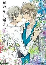 表紙: 花のみぞ知る 3 (HertZ&CRAFT) | 宝井理人