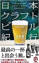 表紙: 日本クラフトビール紀行 (イースト新書Q)   友清哲