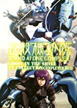 Ghost in the Shell STAND Al ONE COMPLEX - TV Collection Complete Box (Japanese Audio; English/Chinese Subtitles)