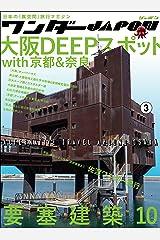 ワンダーJAPON(3)~日本で唯一の「異空間」旅行マガジン!~ Kindle版