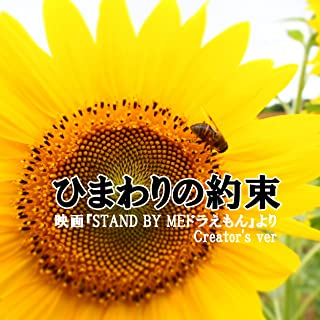 ひまわりの約束 ~「STAND BY ME ドラえもん」主題歌~ creator's ver.