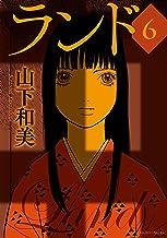 表紙: ランド(6) (モーニングコミックス) | 山下和美