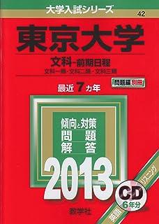 東京大学(文科-前期日程) (2013年版 大学入試シリーズ)