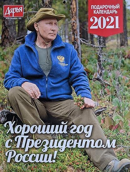 Calendrier Poutine 2022 Vladimir Poutine Calendrier mural 2021 (Import Allemagne): Amazon