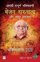 Aapki Sampurn Bhavishyavani 2020