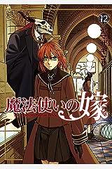 魔法使いの嫁 12巻 (ブレイドコミックス) Kindle版