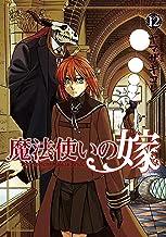 表紙: 魔法使いの嫁 12巻 (ブレイドコミックス)   ヤマザキコレ