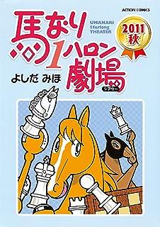 馬なり1ハロン劇場 : 2011秋 (アクションコミックス)