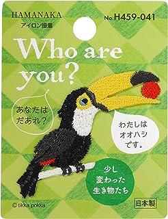 ハマナカ Who are You? フーアーユー ワッペン オオハシ H459-041
