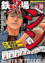 表紙: 鉄火場のシン(10) (近代麻雀コミックス) | 森遊作