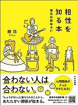 表紙: 相性を知る本(すみれ書房): 橙花の数秘占い | 橙花