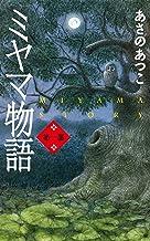 表紙: ミヤマ物語 第一部 | あさの あつこ
