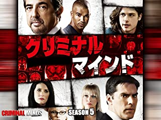 クリミナル・マインド/FBI vs. 異常犯罪 シーズン5 (字幕版)