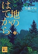 表紙: 地のはてから(上) (講談社文庫) | 乃南アサ