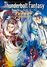表紙: Thunderbolt Fantasy 東離劍遊紀 アンソロジー (Bs-LOG COMICS) | Thunderbolt Fantasy Project