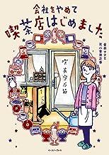 表紙: 会社をやめて喫茶店はじめました (コミックエッセイの森) | 金井ナオミ