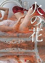 表紙: 火の花 (悦文庫)   藍川京