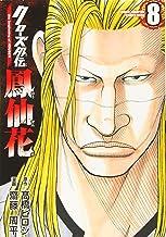 クローズ外伝 鳳仙花 the beginning of HOUSEN 8 (8) (少年チャンピオン・コミックスエクストラ)