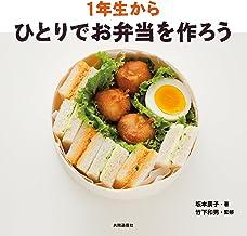 表紙: 1年生からひとりでお弁当を作ろう | 坂本廣子