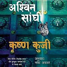 Krishna Kunji [Krishna Key]