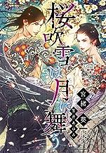 表紙: 桜吹雪は月に舞う 華は褥に咲き狂う (ディアプラス文庫) | 宮緒葵