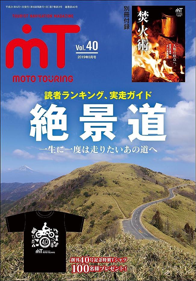 川ボックスニッケルMOTO (モト) ツーリング 2019年 05月号 [雑誌] MOTOツーリング