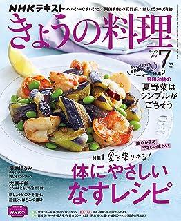NHK きょうの料理 2021年 7月号 [雑誌] (NHKテキスト)