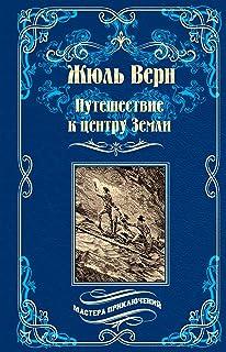 Путешествие к центру земли (Мастера приключений) (Russian Edition)
