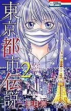 東京都市伝説【おまけ描き下ろし付き】 2 (ホラー シルキー)